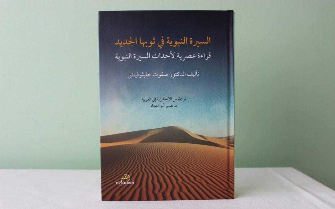 Sira profesora Safveta Halilovića prevedena na arapski jezik